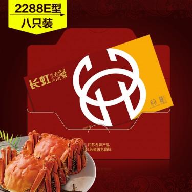 2288 E型  公蟹5.0两, 母蟹3.5两