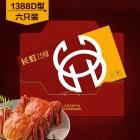 1388 D型 公蟹4.5两, 母蟹3.2两